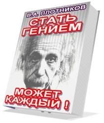 Электронная книга - Стать гением может каждый!